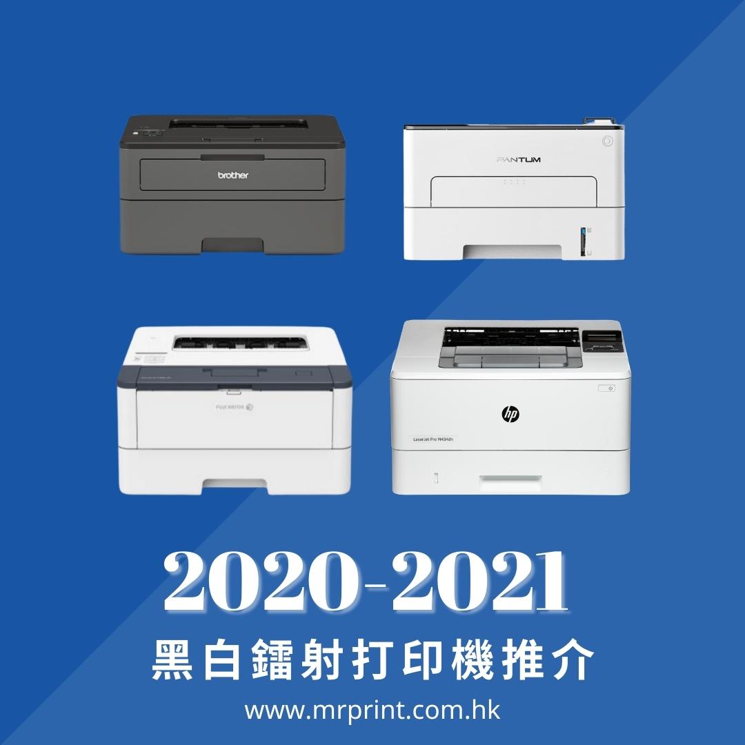 2020 - 2021 黑白鐳射打印機推介
